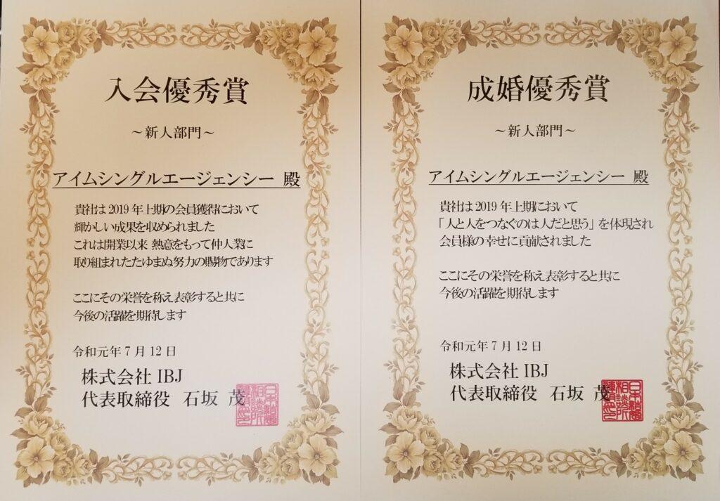 おかげさまで、結婚相談所アイムシングルエージェンシーが入会数、成婚数で優秀賞をW受賞いたしました!