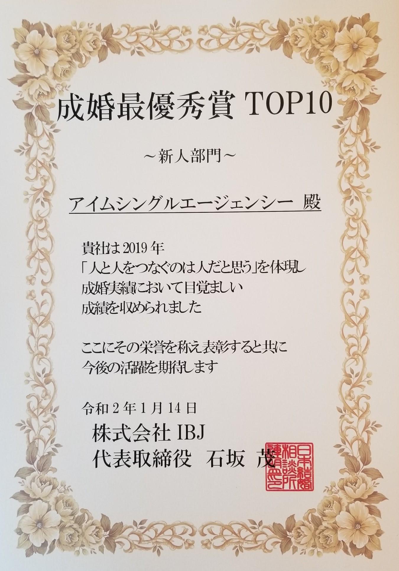 アイムシングルエージェンシーが成婚優秀賞 TOP10
