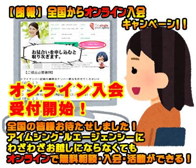 オンラインで相談・入会・活動!