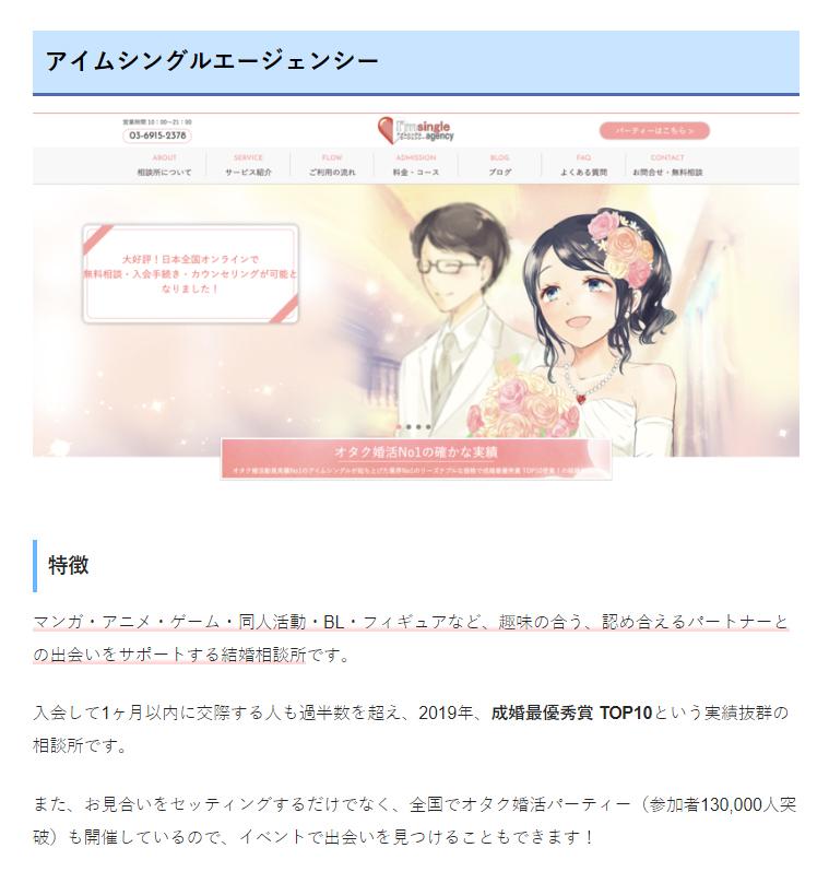 matching-theory:東京でおすすめの結婚相談所で紹介されました。